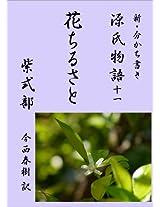 Sin wakatigaki Genjimonogatari 11 Hanatirusato