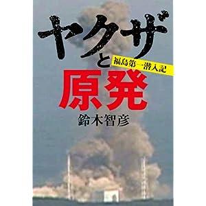 ヤクザと原発 福島第一潜入記 [単行本]