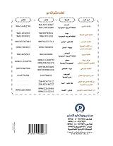 al-Asalib al-marifiyah wa-al-dughut al-walidiyah lada al-ummahat al-amilat