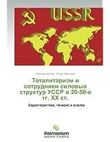Totalitarizm I Sotrudniki Silovykh Struktur USSR V 20-50-E Gg. Khkh St.