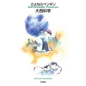 さよならペンギン (ハヤカワ文庫 JA オ 9-1)