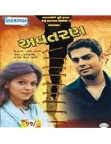 Avtaran (Gujarati Play) - VCD