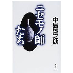 中島 誠之助「ニセモノ師たち」