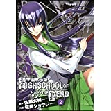 �w���َ��^HIGHSCHOOL OF THE DEAD 2 (�p��R�~�b�N�X �h���S��Jr. 104-2)����F���� ���ɂ��