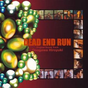 DEAD END RUNの画像