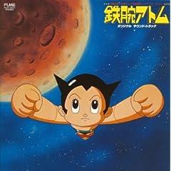 : 鉄腕アトム オリジナル・サウンドトラック