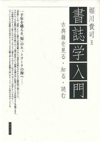 書誌学入門 古典籍を見る・知る・読む