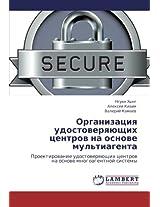 Organizatsiya Udostoveryayushchikh Tsentrov Na Osnove Mul'tiagenta