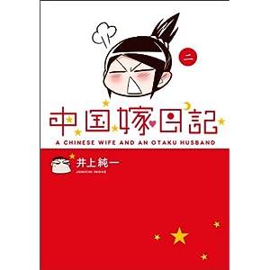 中国嫁日記 (二) [コミック]