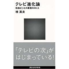 テレビ進化論 (講談社現代新書 1938)