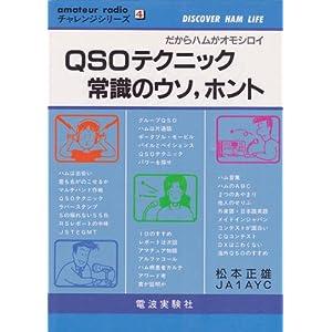 【クリックで詳細表示】QSOテクニック常識のウソ、ホント (amateur radioチャレンジシリーズ) [単行本]