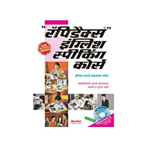 Rapidex English Speaking Course (Marathi)