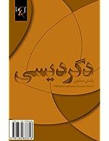 Metamorphosis: Degardisi (Adabiyat-I Farsi, Filmnamah)