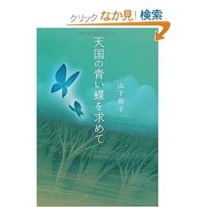 天国の青い蝶の画像