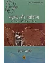 Manushya Aur Paryavaran