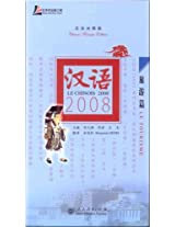 Le Chinois 2008 - Le Tourisme