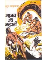 Maanav Ki Kahani