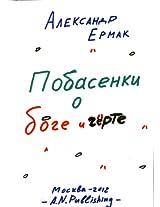 Побасенки о боге и черте (in Russian language) (