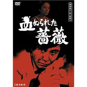 探偵神津恭介の殺人推理 5 〜血ぬられた薔薇〜