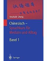 Chinesisch _ Sprachkurs für Medizin und Alltag: Band 1: 18 Situationsdialoge