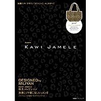 KAWI JAMELE 2011年度版 小さい表紙画像