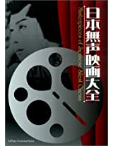 Masterpieces of Japanese Silent Cinema (DVD-ROM)