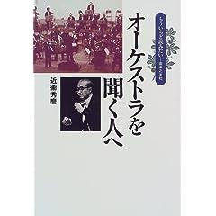 近衛 秀麿『オーケストラを聞く人へ』の商品写真
