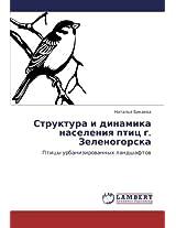 Struktura I Dinamika Naseleniya Ptits G. Zelenogorska
