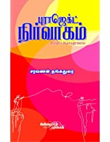 Project Nirvagam