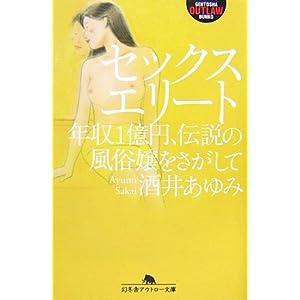 セックスエリート 年収1億円、伝説の風俗嬢をさがしての画像