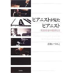 青柳 いづみこ著『ピアニストが見たピアニスト』のAmazonの商品頁を開く