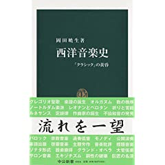 岡田 暁生著『西洋音楽史 —「クラシック」の黄昏』の商品写真