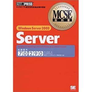 【クリックで詳細表示】MCSE教科書 Windows Server2003 Server(試験番号:70‐290): ダン バルター, Dan Balter, トップスタジオ, NRIラーニングネットワーク: 本