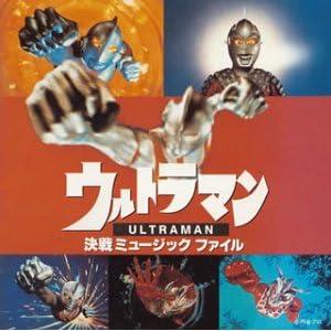 ウルトラマン・決戦ミュージックファイル