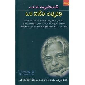 Oka Vijeta Aatmakatha ( Translation of The Wings of Fire - An Autobiography )