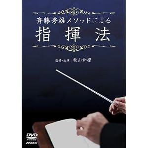 [DVD]斉藤秀雄methodによる指揮法