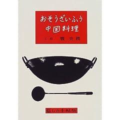 おそうざいふう中国料理