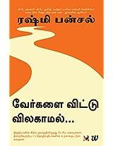 Take Me Home (Tamil)