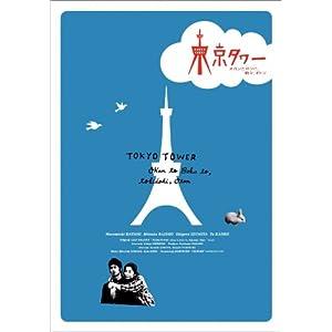 東京タワー オカンとボクと、時々、オトンの画像