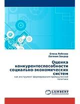 Otsenka Konkurentosposobnosti Sotsial'no-Ekonomicheskikh Sistem
