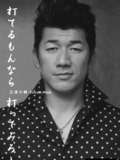 35歳以上限定プロ野球「あっぱれオヤジ選手」鉄人ランキング vol.2