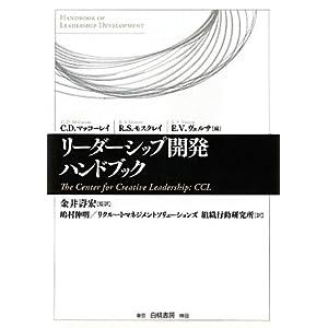 【クリックでお店のこの商品のページへ】リーダーシップ開発ハンドブック―The Center for Creative Leadership:CCL [単行本]