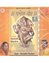 Ganesh Mantra- Anuradha Paudwal