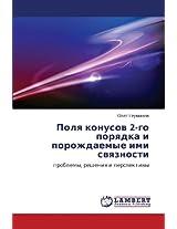 Polya Konusov 2-Go Poryadka I Porozhdaemye IMI Svyaznosti