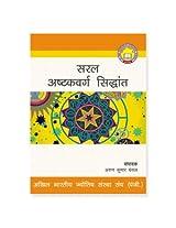 Saral Ashtakvarg Sidhant