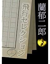 Ran Ikujiro Flight library selection 1