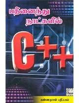 15 Natkalil C++