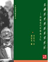 CUHK Series:The Academic Thinking Of Lao Siguang(Vol.3):A World of Crisis and the New Century of Hope(Chinese Edition)