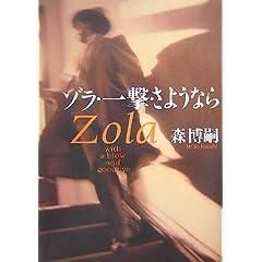 ゾラ・一撃・さようなら