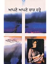 Apne Apne Char Varhe